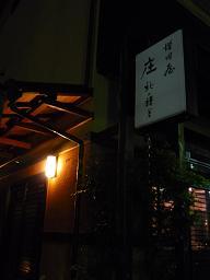 Tama_b_091019_08